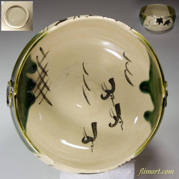 織部菓子鉢W547