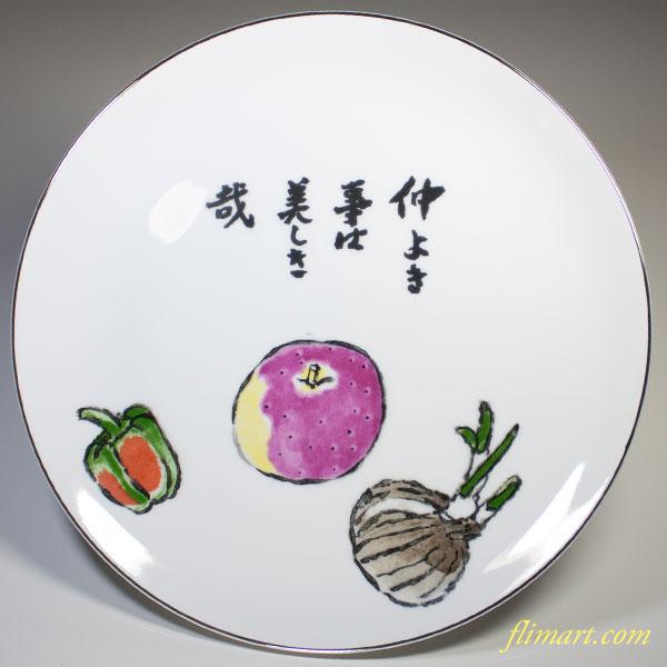武者小路実篤「仲よき事は美しき哉」26cm飾皿