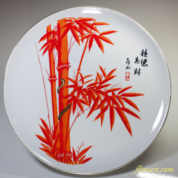 喜山積徳為財朱竹蛇飾皿