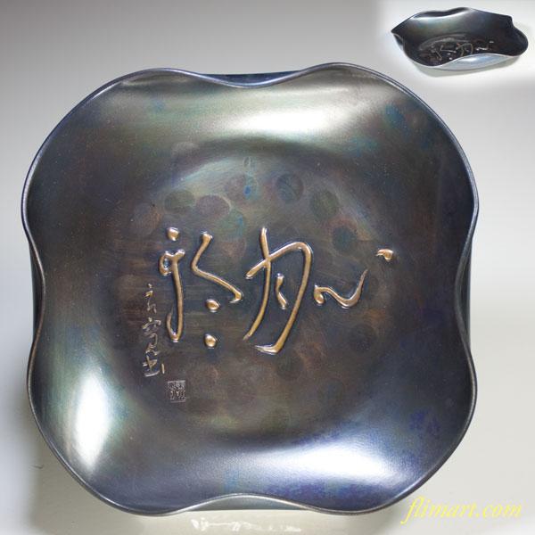 玉川堂鎚起銅器良寛書心月輪菓子鉢