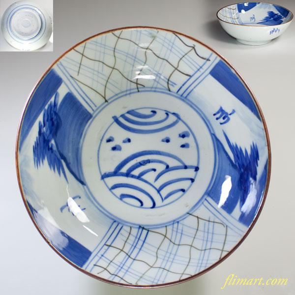 染付富士山水七寸鉢