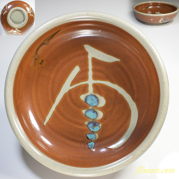 東窯八寸半大鉢