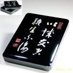 高岡漆器螺鈿硯箱