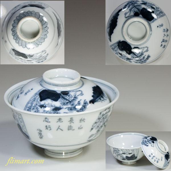 染付蓋付茶碗W3084