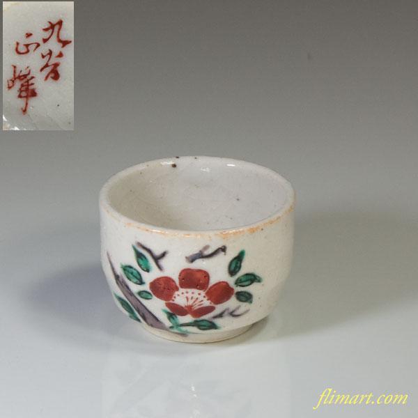 九谷正峰椿盃W3222