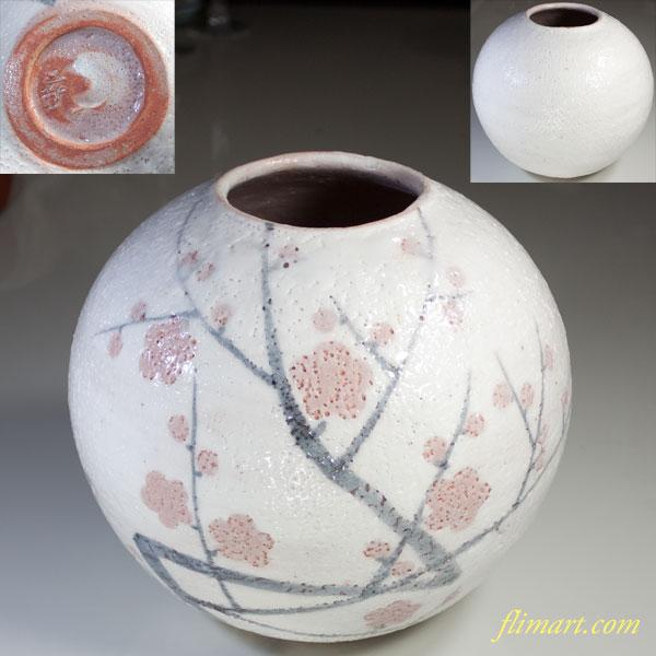 荘山白志野梅紋花瓶