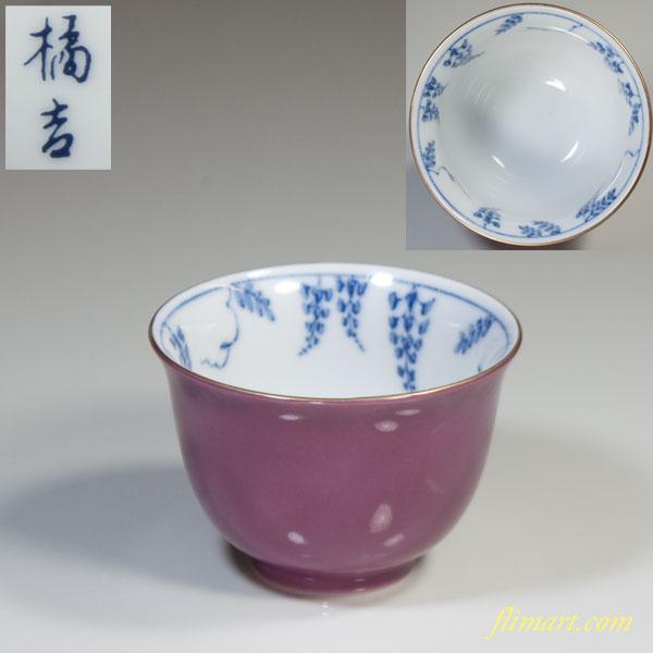 たち吉藤紫湯呑