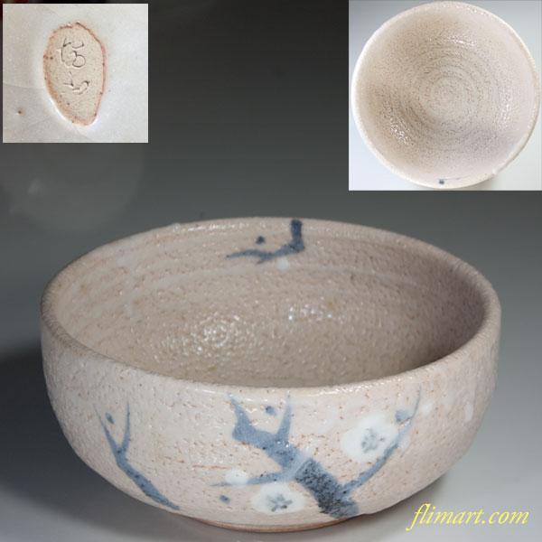 志野菓子鉢W3638