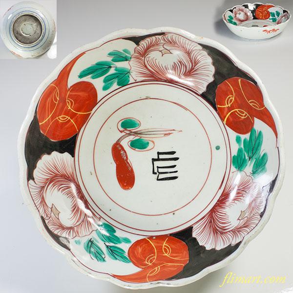 赤絵七寸鉢W3770