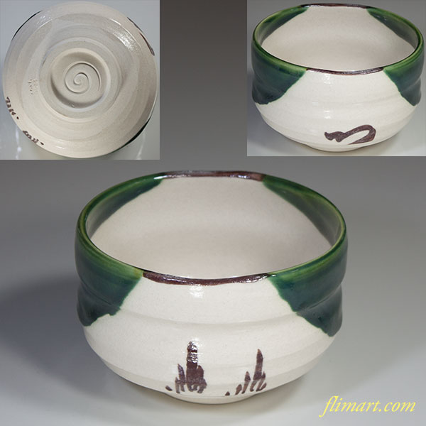 織部抹茶碗W4184