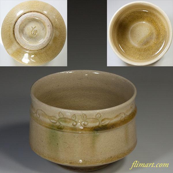 黄瀬戸抹茶碗W4285