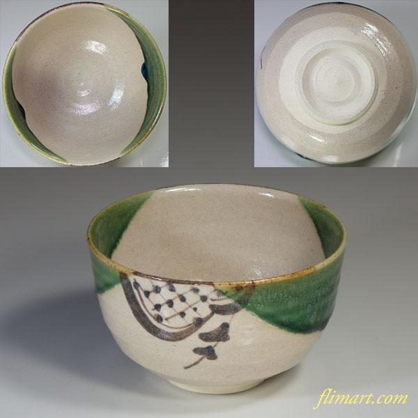 織部抹茶碗W4367