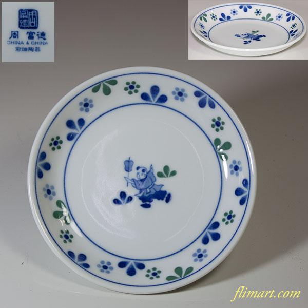 前畑陶器周富徳唐子小皿