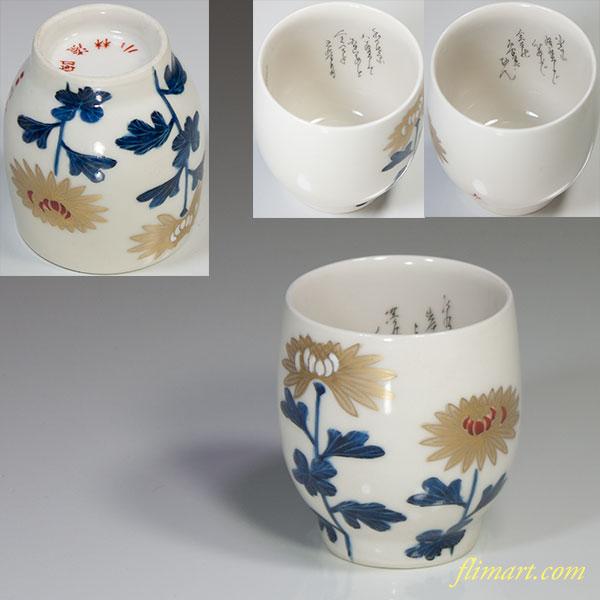 九谷焼秦仙造湯呑