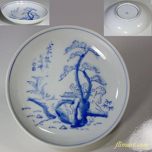 統制陶器・岐959・小皿