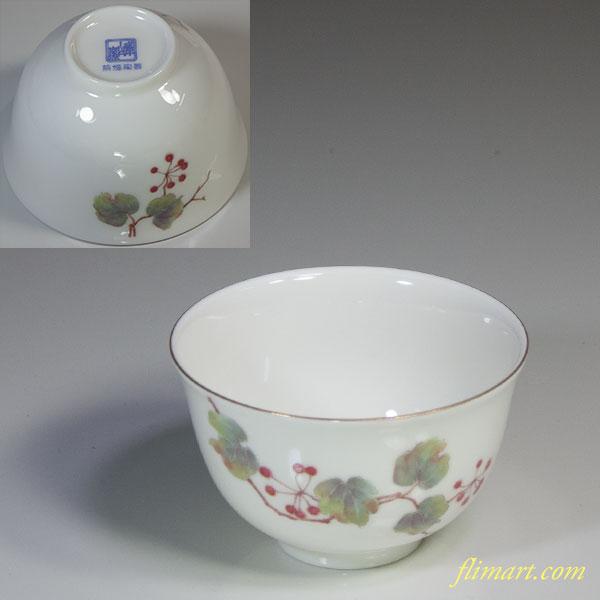 前畑陶器庫山窯湯呑