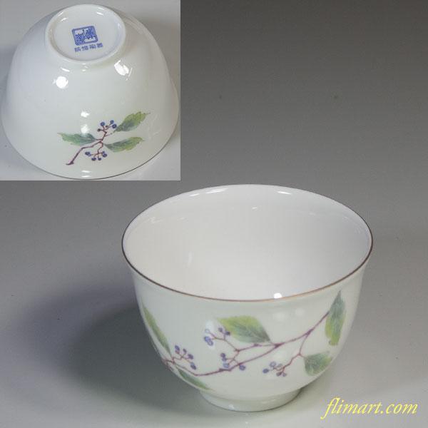 前畑陶器庫山窯湯呑W5582
