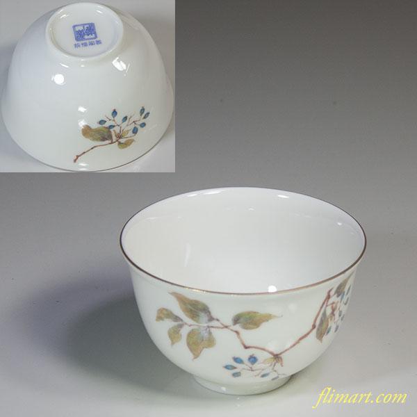 前畑陶器庫山窯湯呑W5640