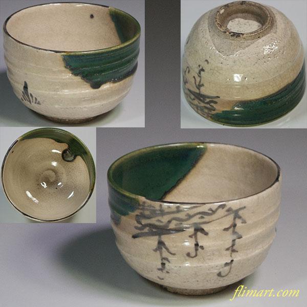 統制陶器「瀬668」織部小鉢