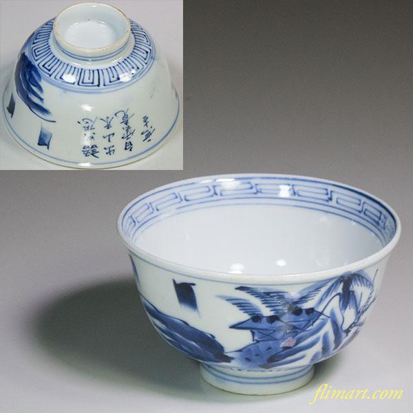 染付山水茶碗W5237