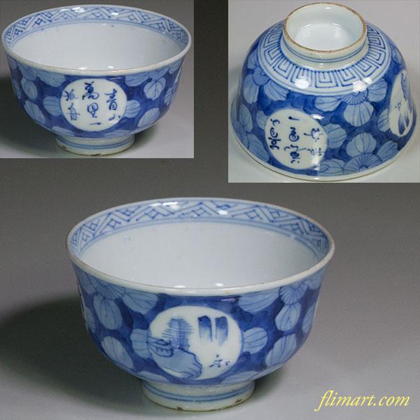 染付間取茶碗W5291
