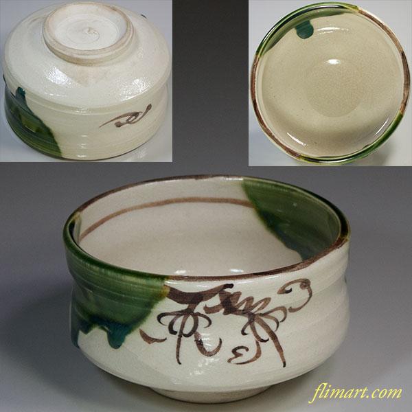 織部抹茶碗W5265