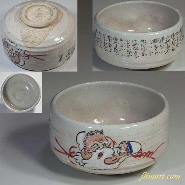 抹茶碗W5819