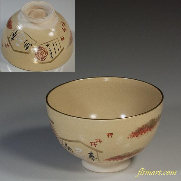 抹茶碗W6251