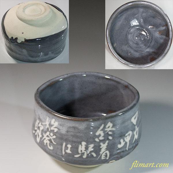 鼠志野抹茶碗W6175