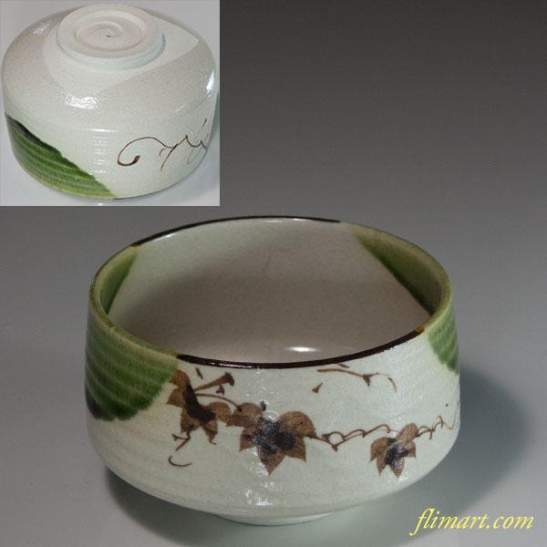 織部抹茶碗W6258