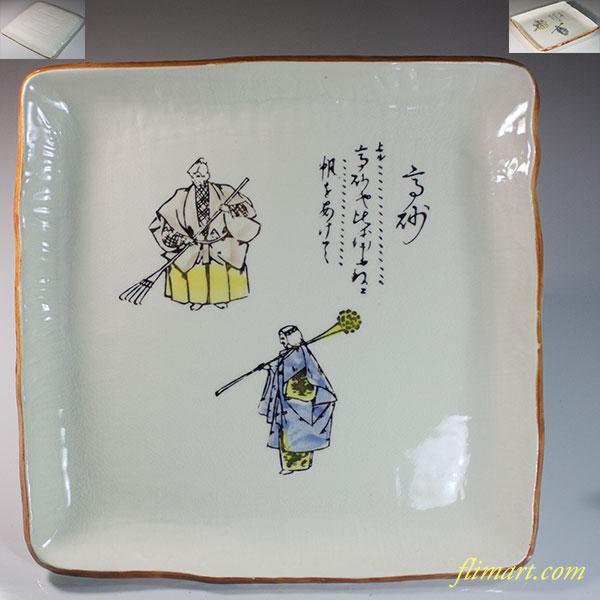 高砂角皿W6296
