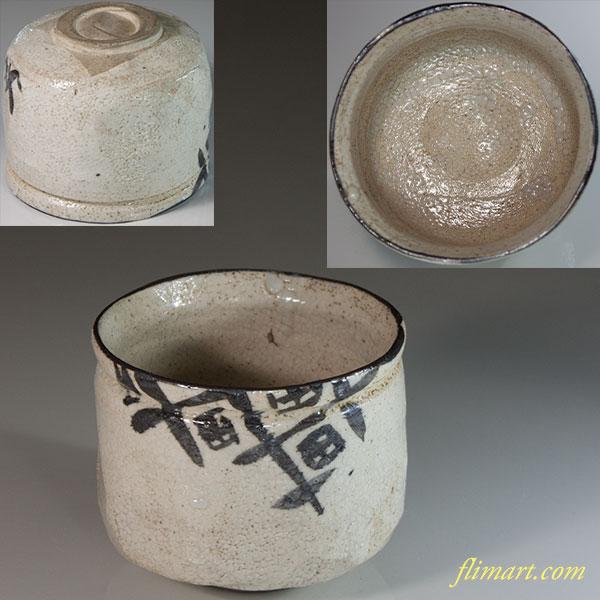 志野抹茶碗W6564