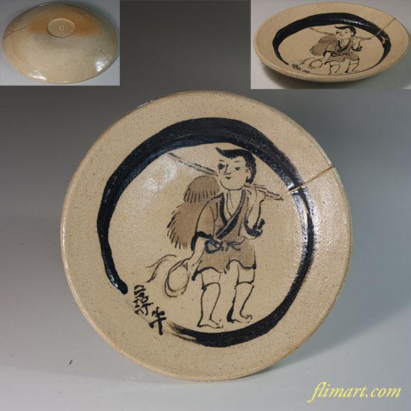中島正雄尋牛絵皿小皿