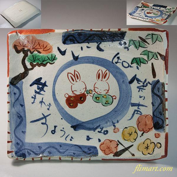 夕立窯松竹梅兎角皿W6766