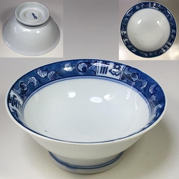 五寸鉢W7504