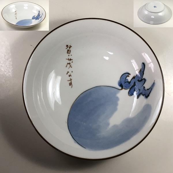 たち吉賀茂なす小鉢W7585