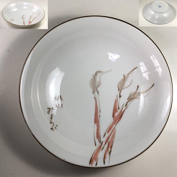 たち吉桃山みょうが小鉢W7588