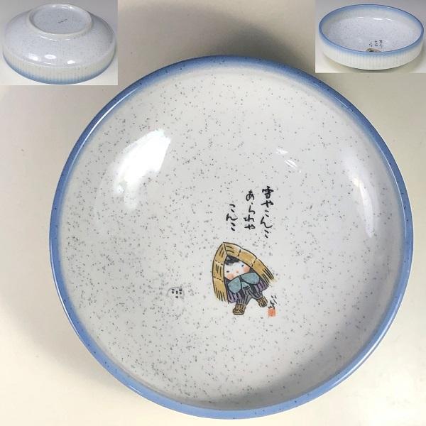 統制陶器「M多174」小鉢