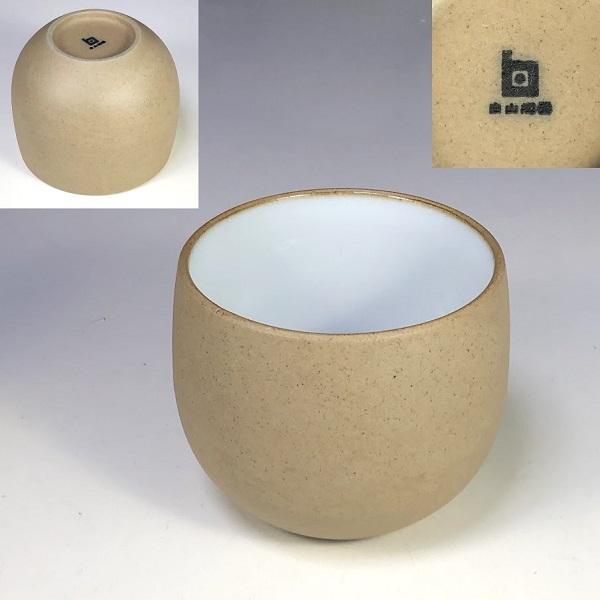 白山陶器湯呑W8199