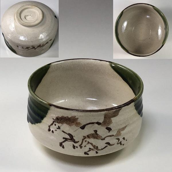 織部抹茶碗W7267