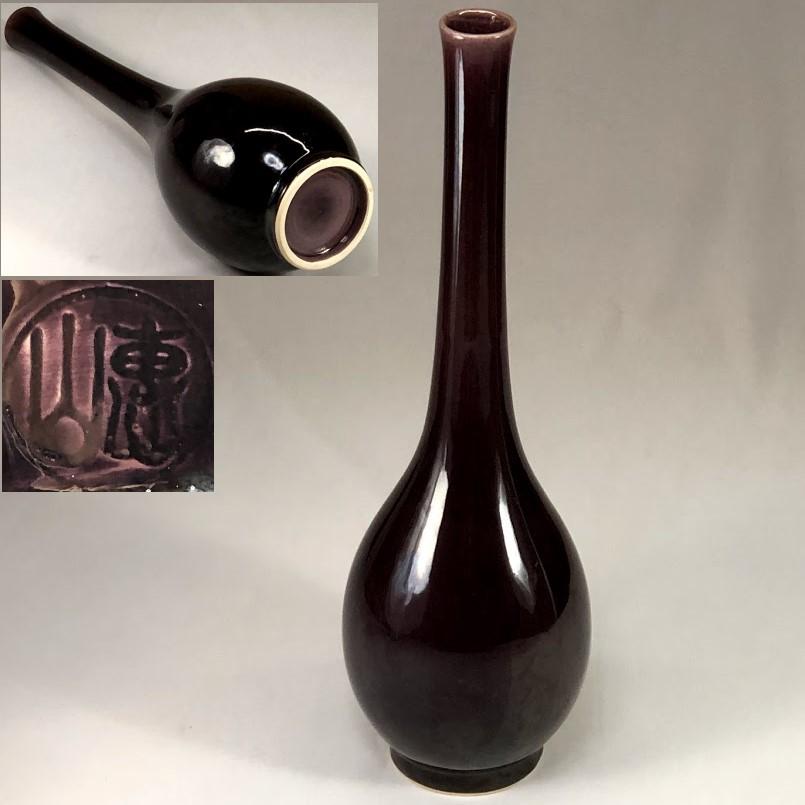 平安美珠堂紫交趾鶴首花瓶
