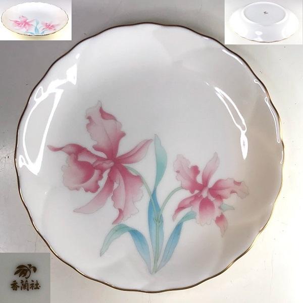 香蘭社カトレア小皿W8639