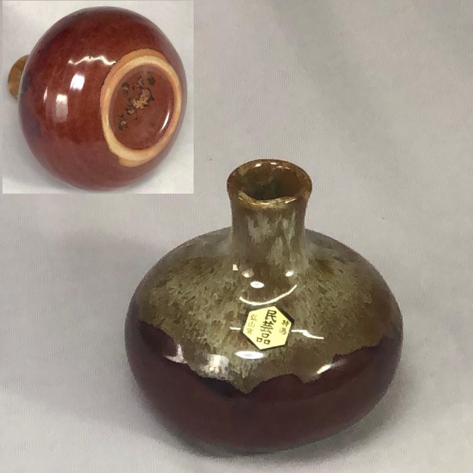 弘山窯小壷W7067