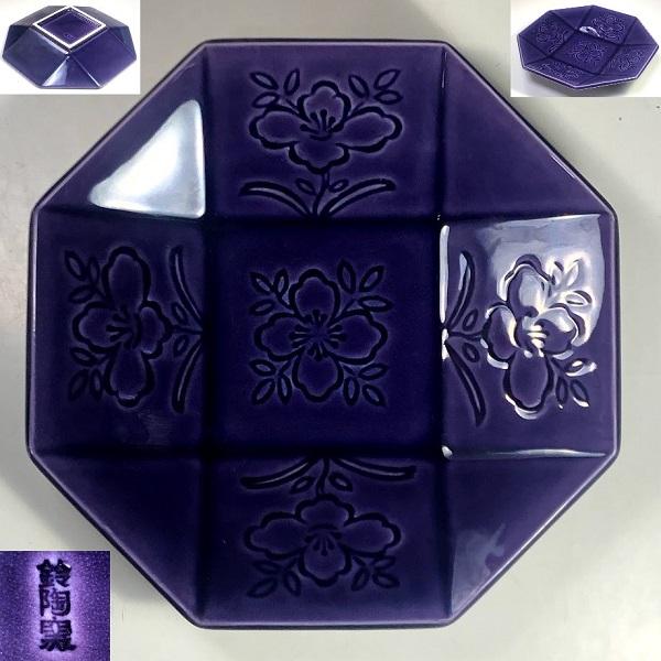 鈴陶窯紫八角皿