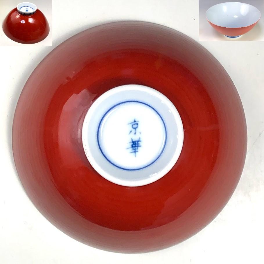 京華飯茶碗W8121