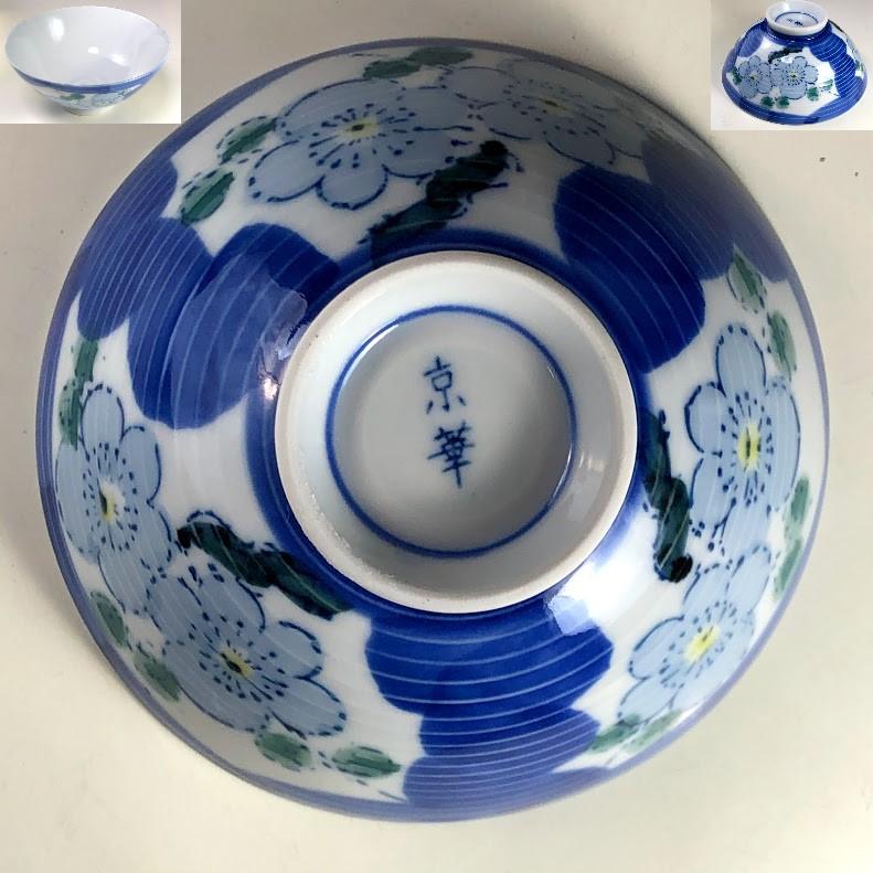 京華飯茶碗W8110